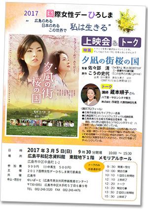 「夕凪の街 桜の国」上映会&トークチラシ